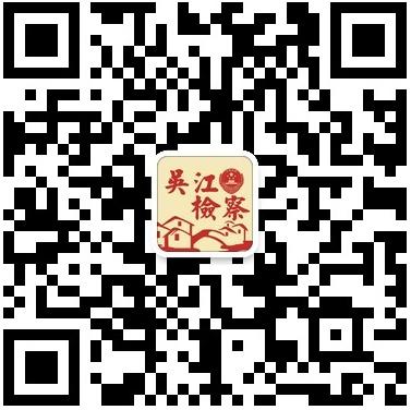 吴江检察院微信二维码.jpg